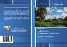 Bookcover of Небо близко
