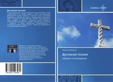 Bookcover of Духовная поэзия