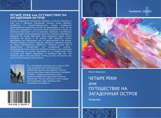 Bookcover of ЧЕТЫРЕ РЕКИ или ПУТЕШЕСТВИЕ НА ЗАГАДОЧНЫЙ ОСТРОВ