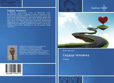 Bookcover of Сердце человека