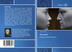 Capa do livro de Лукавый