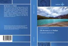 Bookcover of Об Истине и о Любви