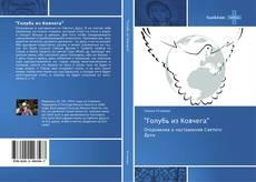 """Bookcover of """"Голубь из Ковчега"""""""