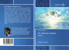 Bookcover of От избытка говорят уста...
