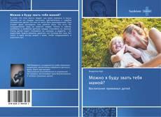 Capa do livro de Можно я буду звать тебя мамой?