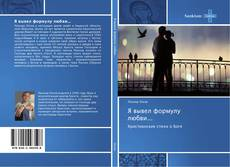 Bookcover of Я вывел формулу любви...