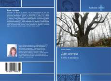 Bookcover of Две сестры