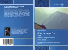 Bookcover of О Боге и детях Его или Отдых церковного историка