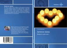 Bookcover of Записки мамы