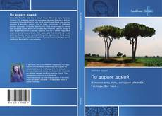 Bookcover of По дороге домой