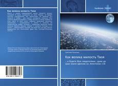Bookcover of Как велика милость Твоя