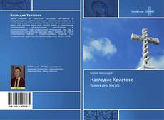 Bookcover of Наследие Христово