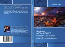 Bookcover of На пороге АПОКАЛИПСИСА