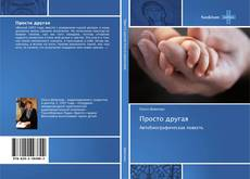Bookcover of Просто другая