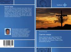 Bookcover of Светоч мира