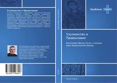 Capa do livro de Уэслианство и Православие