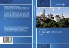 Capa do livro de С надеждой на Спасение