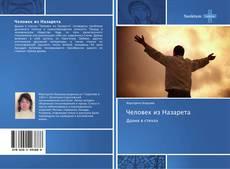Bookcover of Человек из Назарета