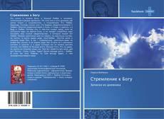 Bookcover of Стремление к Богу