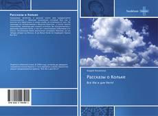 Bookcover of Рассказы о Кольке