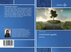 Capa do livro de Сплетение судьбы