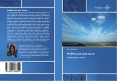 Portada del libro de Небесные россыпи