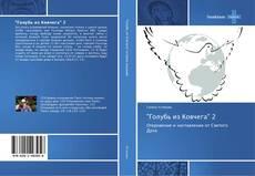 """Bookcover of """"Голубь из Ковчега"""" 2"""