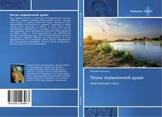 Bookcover of Песнь окрыленной души
