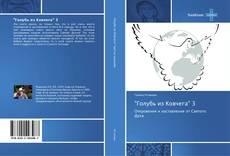 """Bookcover of """"Голубь из Ковчега"""" 3"""