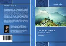 Bookcover of СТИХИя во Имя И. Х.