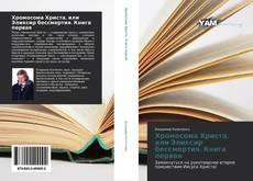 Bookcover of Хромосома Христа, или Эликсир бессмертия. Книга первая