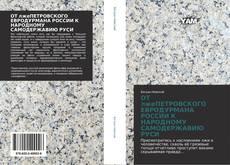 Couverture de ОТ лжеПЕТРОВСКОГО ЕВРОДУРМАНА РОССИИ К НАРОДНОМУ САМОДЕРЖАВИЮ РУСИ