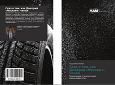 Bookcover of Сказ о том, как Дмитрий «Москвич» чинил