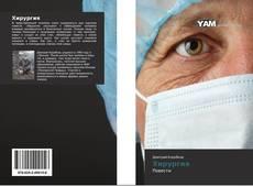 Buchcover von Хирургия