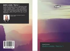 Bookcover of Дабл спейс. Часть 1