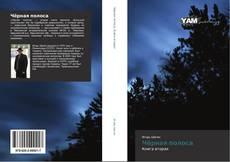 Capa do livro de Чёрная полоса