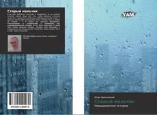 Bookcover of Старый мальчик