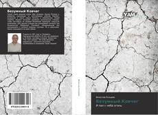 Bookcover of Безумный Ковчег