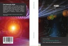 Bookcover of Системный сбой