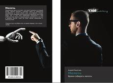 Bookcover of Мелочь