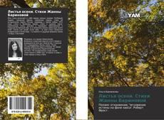Обложка Листья осени. Стихи Жанны Бариновой