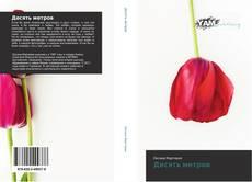 Bookcover of Десять метров