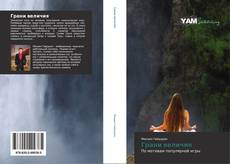 Bookcover of Грани величия