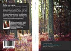 Bookcover of Забытый погост
