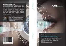 Bookcover of Корпорация Дар