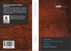 Bookcover of Пересекающиеся Миры. Ангелы