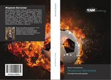 Bookcover of Жаркие баталии