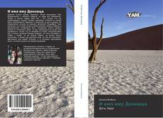 Bookcover of И имя ему Денница