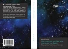 Bookcover of В капкане любви или попала ты Вика