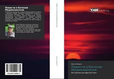 Bookcover of Повести о Евтихии Медиоланском